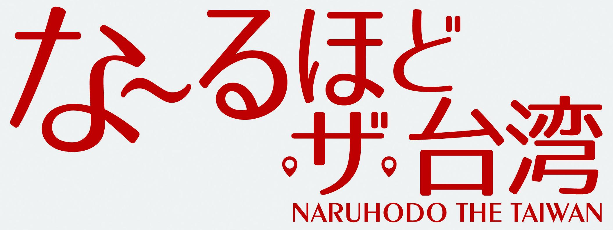 NARUHODO20150603logo